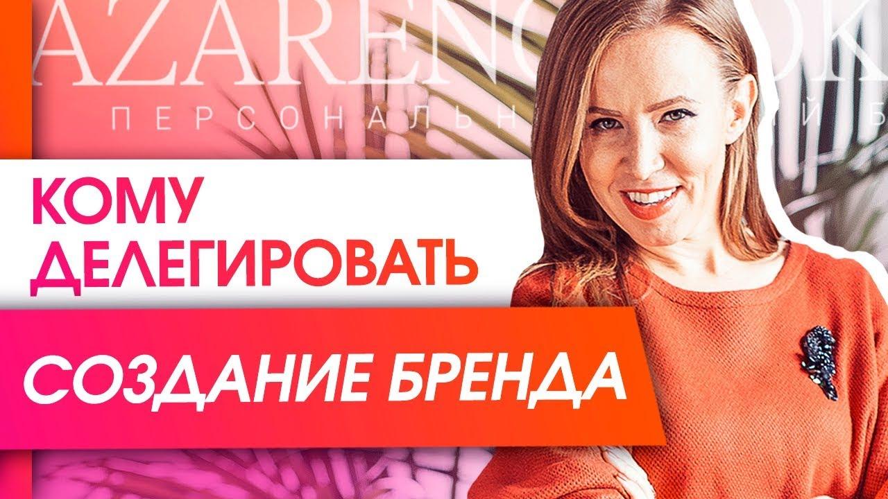 e7f827403ee1 #кому_делегировать_создание_и_продвижение_личного_бренда #мария_азаренок  #azarenokpro