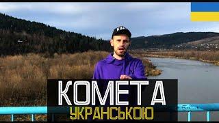 Jony -  КОМЕТА (УКРАЇНСЬКА ВЕРСІЯ) mp3