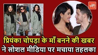 Priyanka Chopra News Of Becoming A Pregnant Viral On Social Media Latest Update 2019 | YOYO TV Hindi