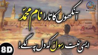 New Heart Touching Naat   Ankhon Ka Tara Naam E MOHAMMADﷺ   Kaleem Waris (8D)   8D Islamic Releases