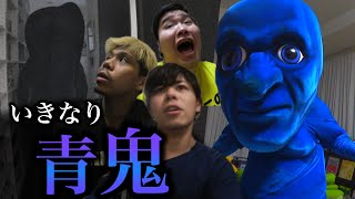 [Ao Oni Out of the Blue] Which member can outrun him until the end ?! [Shocker]
