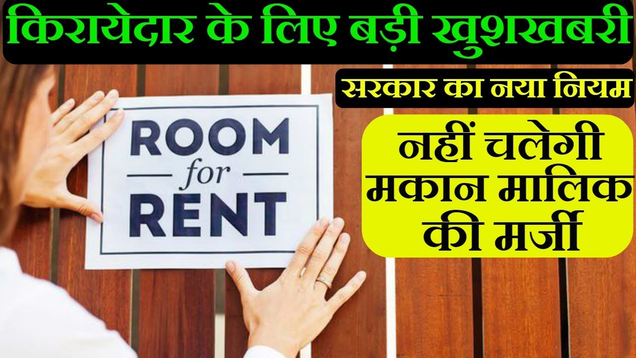 House Rent Policy 2018 In Hindi Home Rent Agreement Format How
