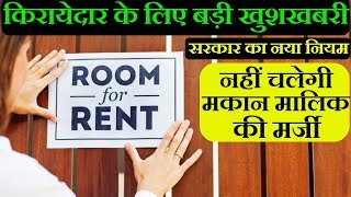 House Rent Policy 2018 in Hindi | Home Rent Agreement Format | How To Make Kirayanama Agreement Form