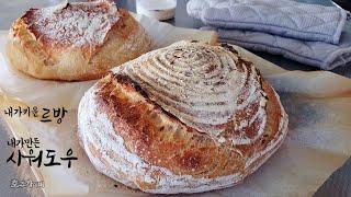 빵먹고 더부룩 노! 노!  뱃속 편안한 천연발효빵 사워…