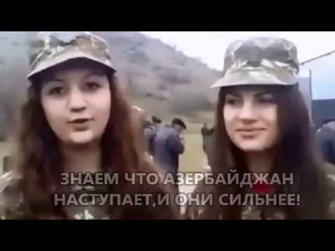 Идите армянский девушки идите, Азербайджанский мужчины ждуть вас - հայերեն աղջիկ
