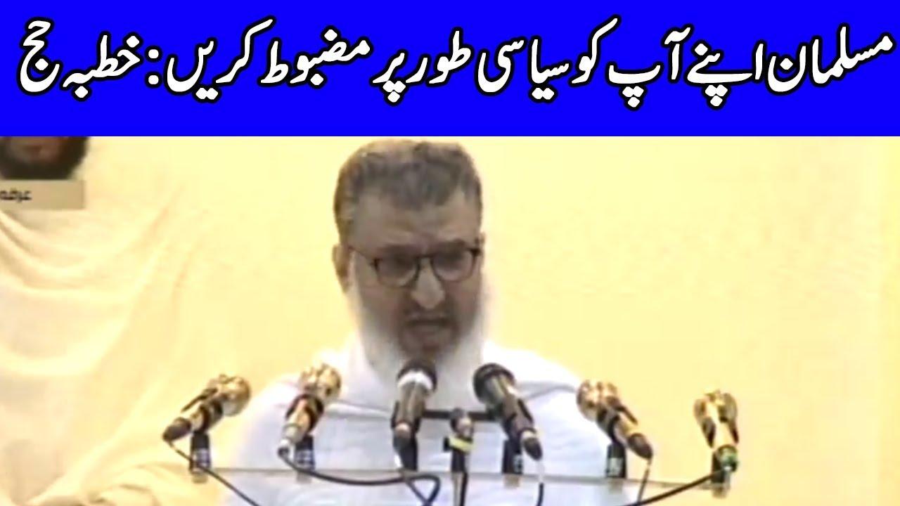 Khutba E Hajj Live From Arafat Makkah 10 August 2019 Dunya News