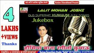 Kumaoni | Lalit Mohan Joshi | Superhit Jukebox | ललित मोहन जोशी || Neelam Uttrakhandi