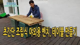 야외용 조립식 벤치 테이블 간단하게 만들기 [전원생활, 귀농귀촌]