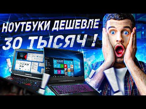 Топ 10 ноутбуков до 30000 рублей / Выбор лучшего ноутбука до 30000 рублей (Май месяц)