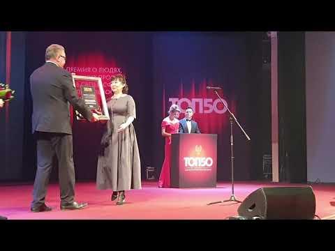 Церемония награждения ТОП50. Самые знаменитые люди Челябинской области