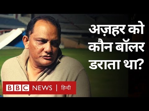 mohammad-azharuddin-ने-match-fixing,-congress-और-indian-cricket-पर-क्या-कहा?-(bbc-hindi)