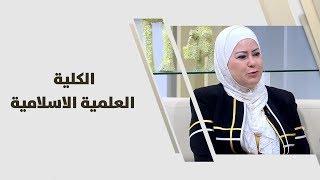 د. جمانة ابو حجلة - الكلية العلمية الاسلامية