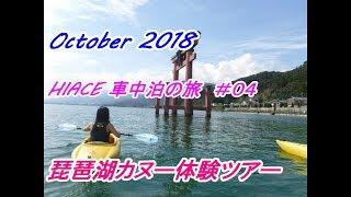 October 2018 ハイエース車中泊の旅 #04 琵琶湖カヌー体験ツアー 前々か...