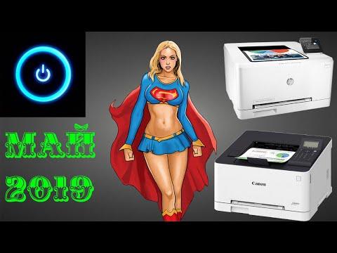 🔴 Рынок цветных лазерных принтеров. Май 2019 года