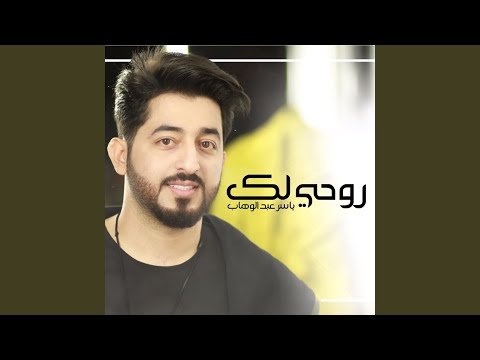 Download روحي لك Mp4 baru