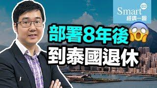 諗sir:如何利用現有資產 作好泰國退休部署【諗sir投資教室】