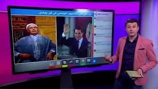 بي_بي_سي_ترندينغ: دعاء للرئيس التونسي السابق بن علي وزوجته على شاشة التلفزة الوطنية