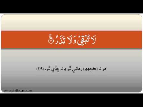 074 Surah Al Mudasir with Sindhi Translation -- Recited by Mahmood Khalil Husari