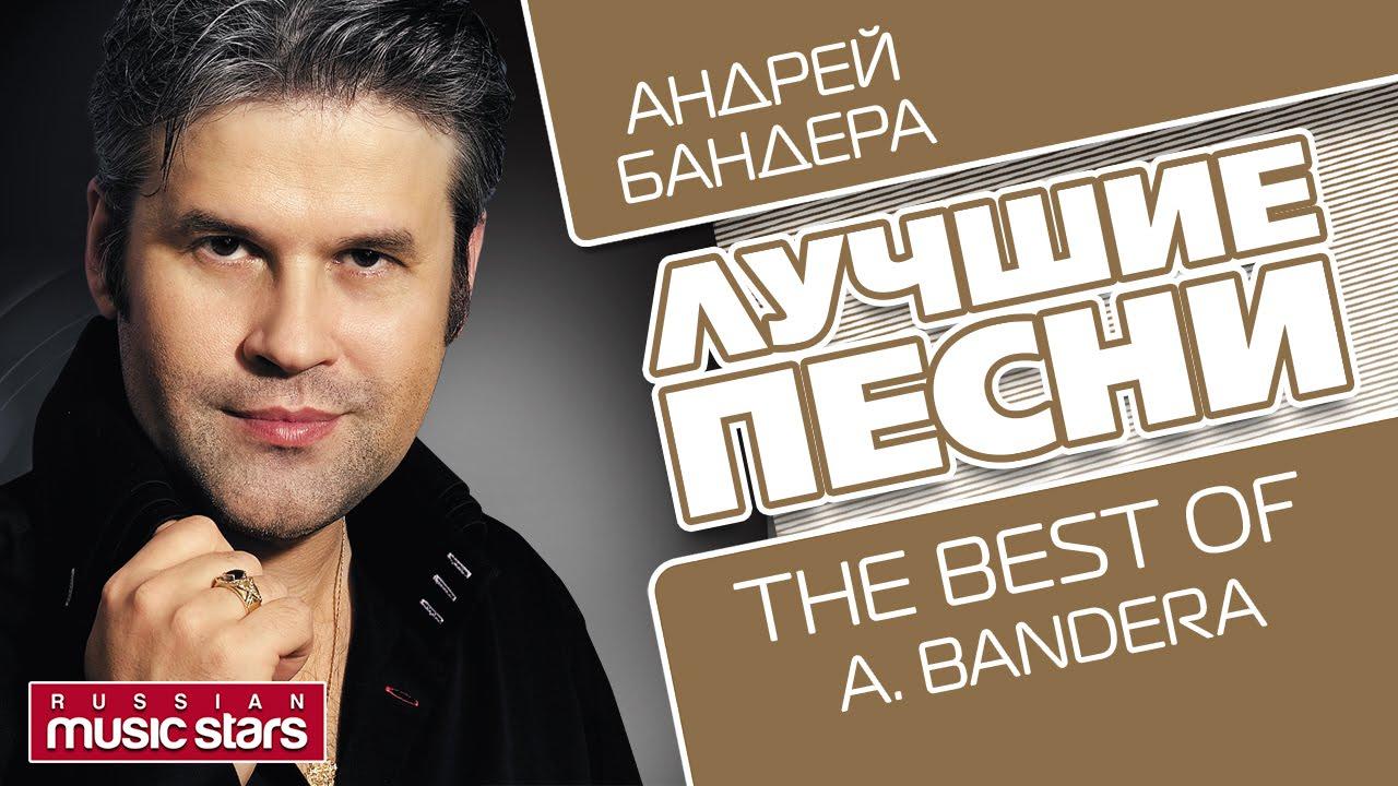 АНДРЕЙ БАНДЕРА — ЛУЧШИЕ ПЕСНИ – The Best Of