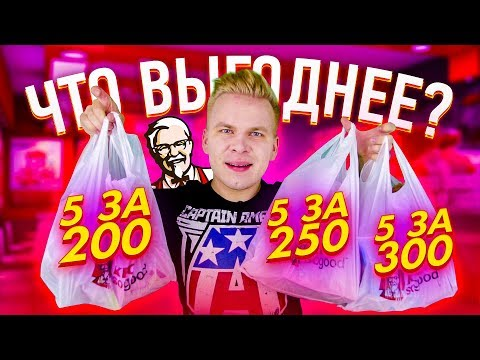 Наборы 5 за 200, 5 за 250 и 5 за 300 в KFC! / Что выгоднее покупать?