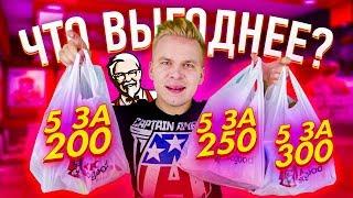 Наборы 5 за 200 5 за 250 и 5 за 300 в KFC  Что выгоднее покупать