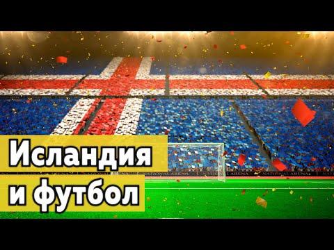 Исландия и футбол