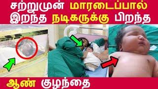 சற்றுமுன் மாரடைப்பால் இறந்த நடிகருக்கு பிறந்த ஆண் குழந்தை! | Sethu | Tamil News | Latest News