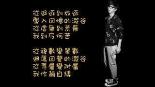 【歌詞字幕】小鬼黃鴻升 - 澀谷