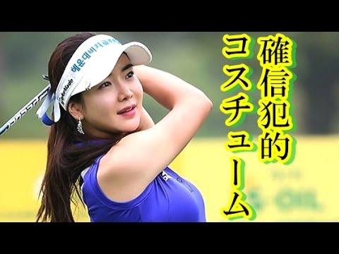【女子ゴルフ】アン・シネのファンサービス 色んな意味で凄すぎるwww