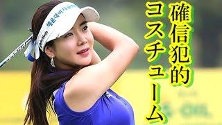 【女子ゴルフ】アン・シネのファンサービス 色んな意味で凄すぎるwww アン・シネ 検索動画 14