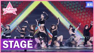 """【STAGE】Dance Group """"It's A Bomb"""" 舞蹈组8人气势唱跳《摩登天后》   创造营 CHUANG 2020"""