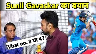 EXCLUSIVE: GAVASKAR Picks England as Top Fav for World Cup, Says India 2nd Fav on his List |