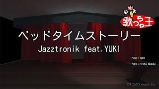 【カラオケ】ベッドタイムストーリー/Jazztronik feat.YUKI