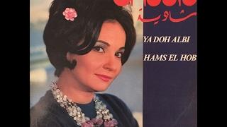 21 أغنية جميلة ورائعة من شاديه  ♥♥  Beautiful songs of Shadia