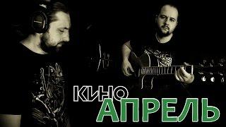 Апрель - КИНО / Аккорды, табы - Гитарин