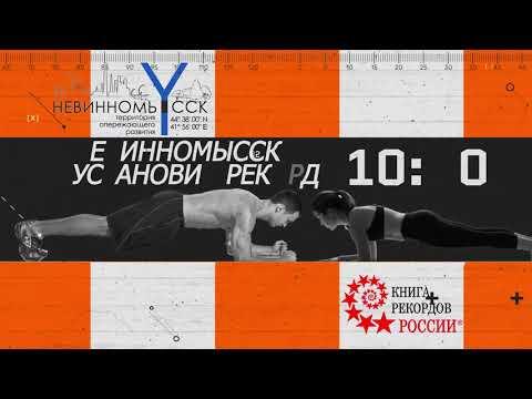 Мировой рекорд намерены поставить в Невинномысске