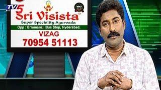 Ayurvedic Treatment For Knee Pains | Sri Visista Hospitals | Health File | TV5 News