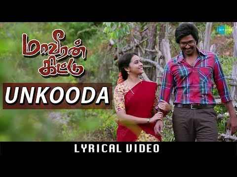 unkooda thuniyaga song lyrics
