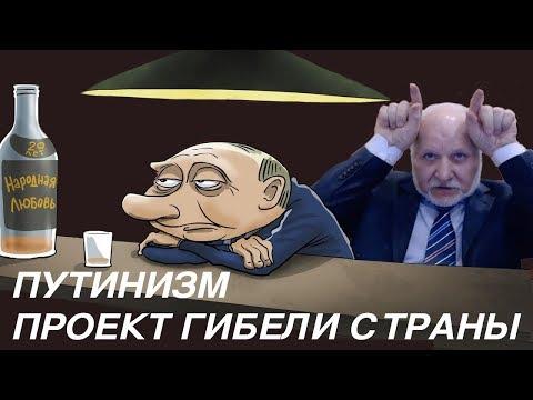 Путинизм - проект гибели страны  #Сулакшин #НейромирТВ