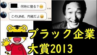 【ゆっくり解説】ブラック企業大賞2013