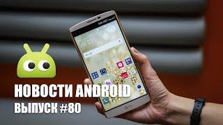 Новости Android: Выпуск #80