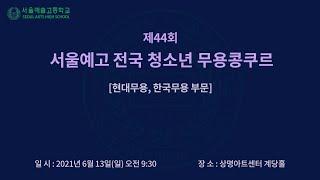 제44회 서울예고 전국 청소년 무용콩쿠르 [현대무용,한…