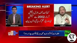 """Majority can not bring in an un-Islamic change in Law"" Farid Piracha of Jammat-e-Islami"