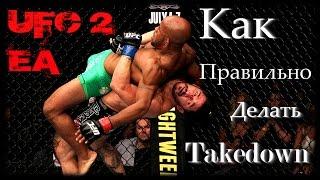 UFC 2 Гайд по Тейкдаунам! Takedown от Baltsevantonio(как правильно делать тейкдаун,секреты,Фишки)