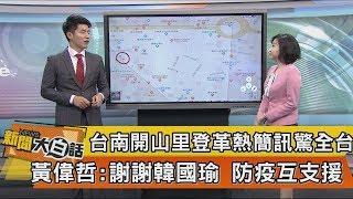 【新聞大白話】台南開山里登革熱簡訊驚全台 黃偉哲:謝謝韓國瑜 防疫互支援