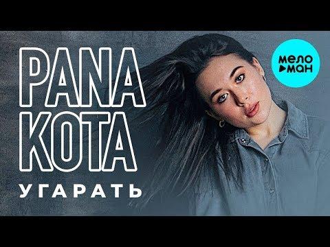 PANAKOTA - Угарать Single