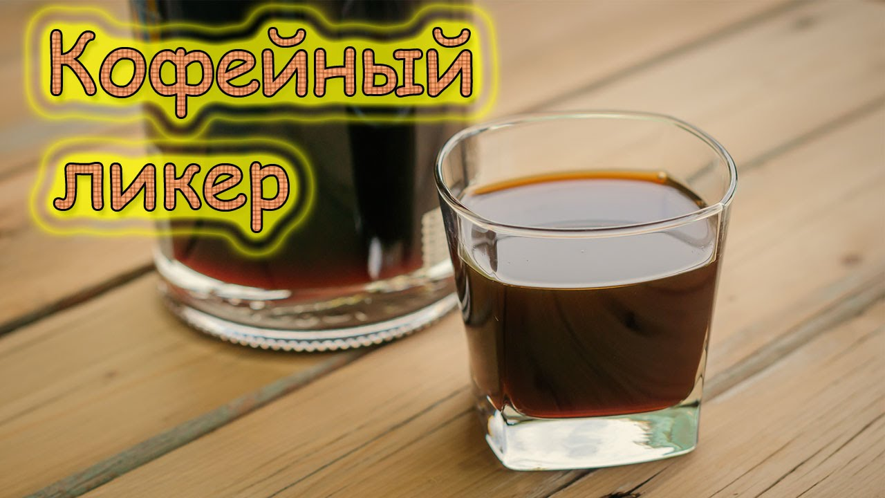 рецепт кофейного ликера самогон