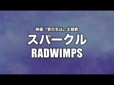 RADWIMPS - スパークル
