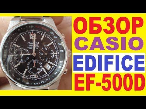 Обзор Casio Edifice EF-500D-1A инструкция к часам