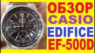 Огляд Casio Edifice EF-500D-1A інструкція до годинників